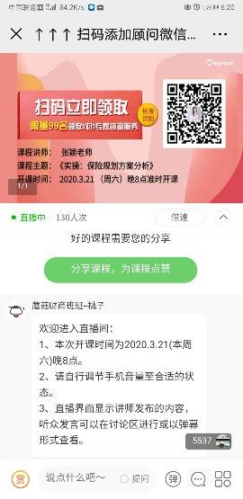 Screenshot_20200319_062000_com.tencent.mm_compress.jpg