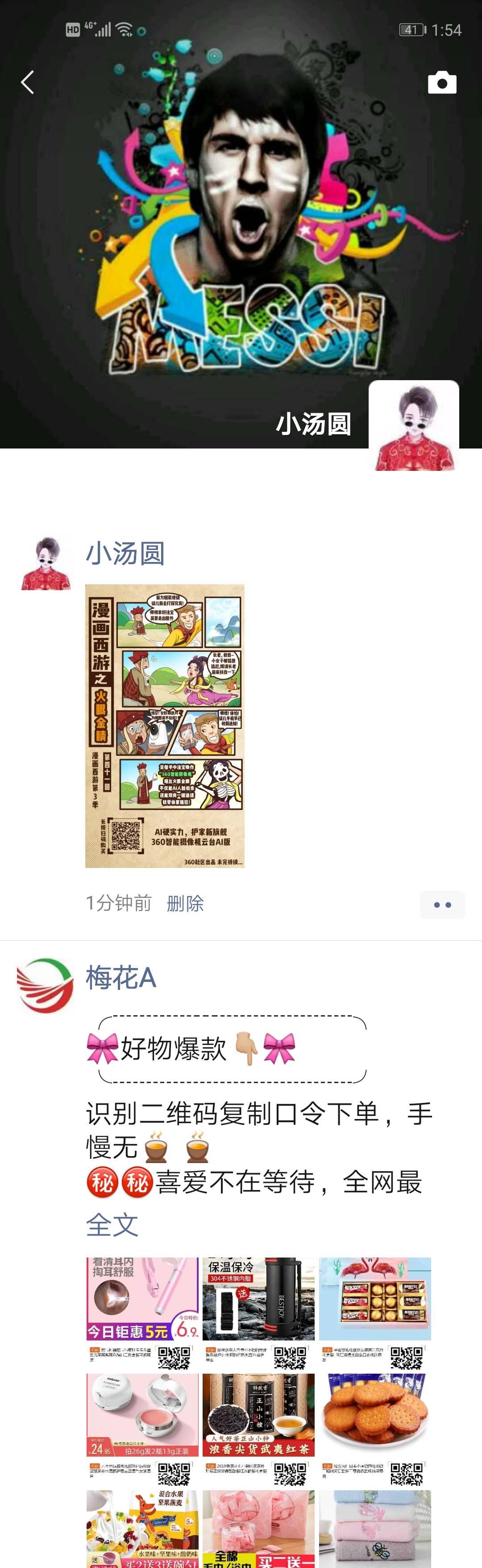 Screenshot_20191207_135432_com.tencent.mm_compress.jpg