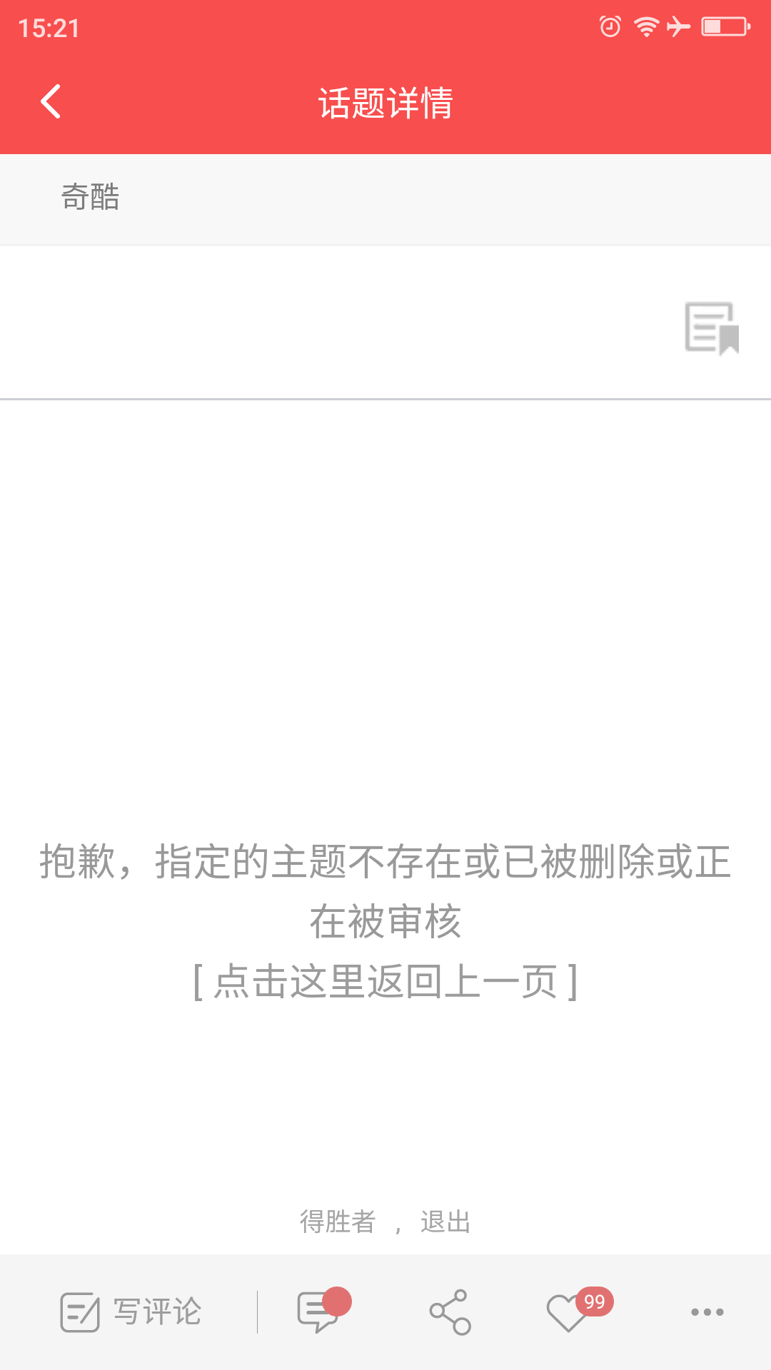 Screenshot_2015-12-30-15-21-13.png