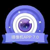 摄像机APP V7.0