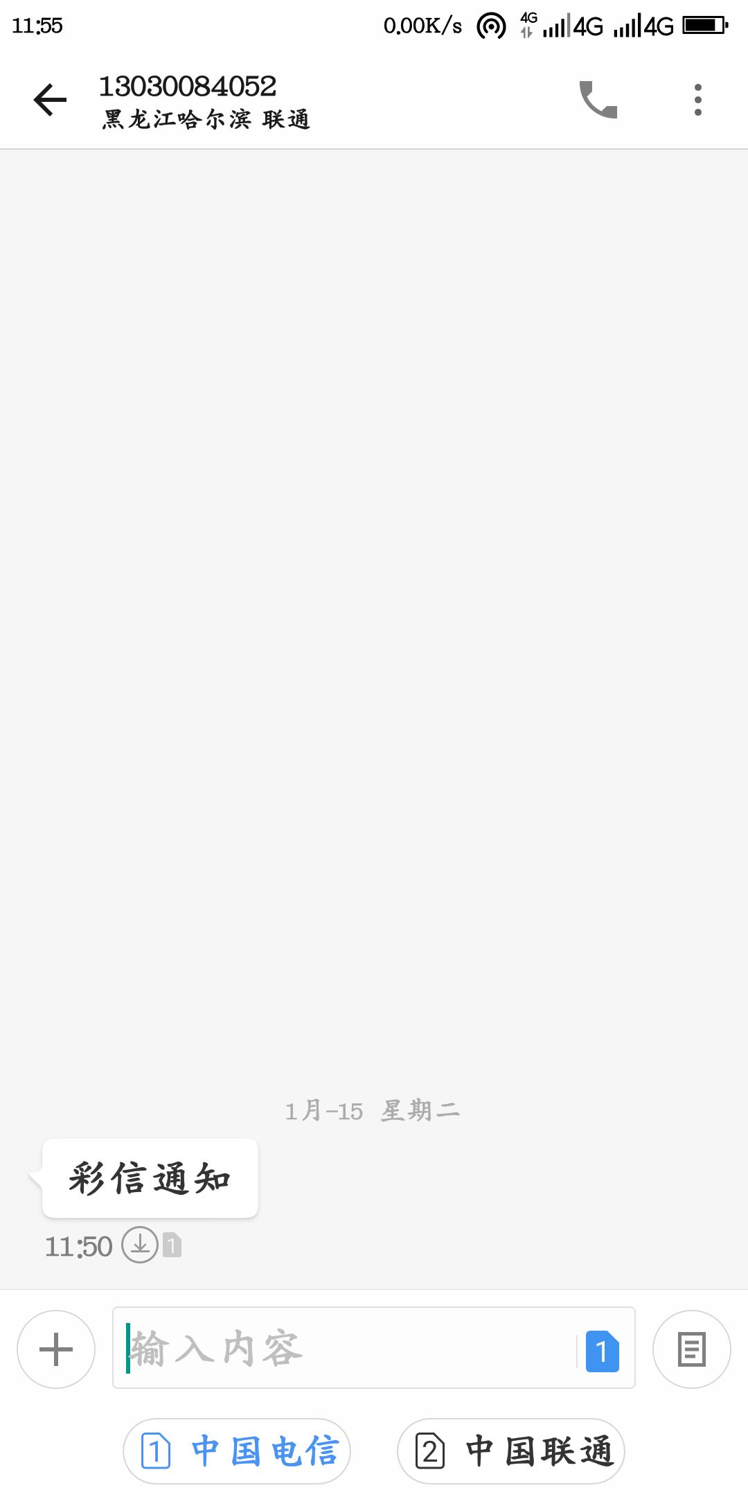 Screenshot_2019-01-15-11-55-46.png