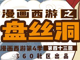 【有奖活动】漫画西游之盘丝洞