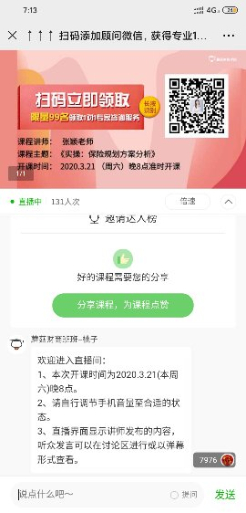 Screenshot_2020-03-19-07-13-39-070_com.tencent.mm_compress.jpg