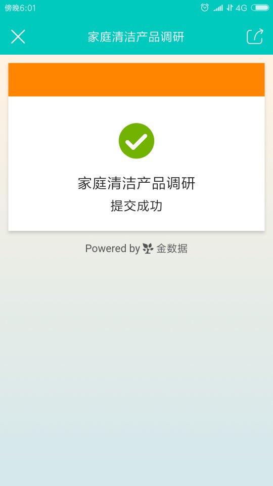 Screenshot_2018-09-07-18-01-57-109_com.qiku.bbs_compress.png