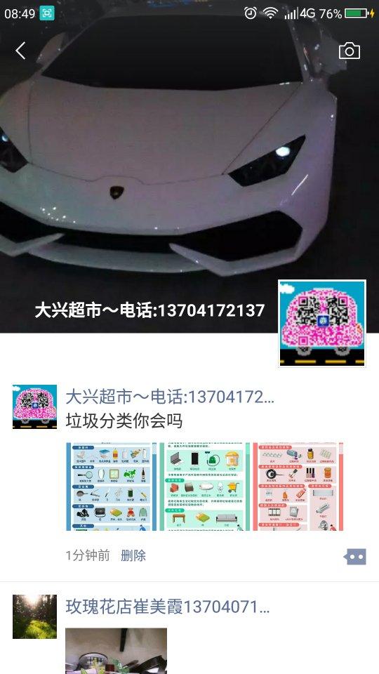 Screenshot_2019-07-10-08-49-37_compress.png