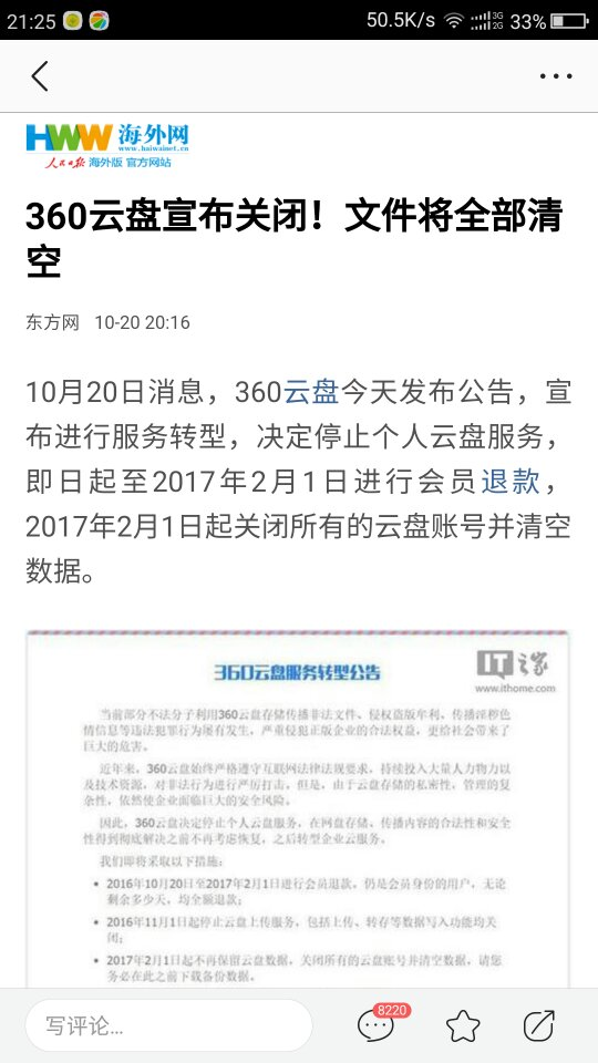 Screenshot_2016-10-20-21-25-38_compress.png