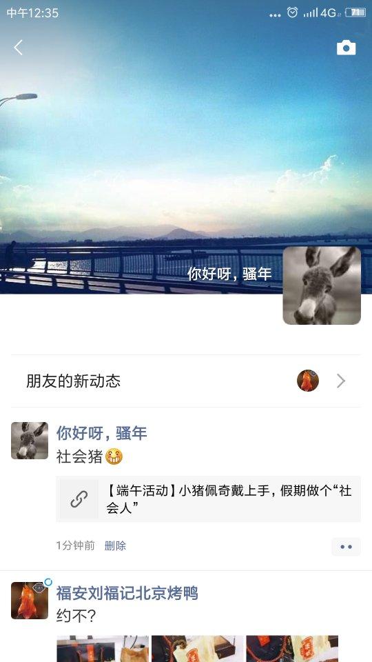 Screenshot_2019-06-10-12-35-57-258_com.tencent.mm_compress.png