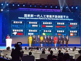 """360安全大脑入选新一代AI""""中国国家队"""""""