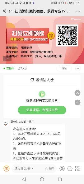 Screenshot_20200319_004730_com.tencent.mm_compress.jpg