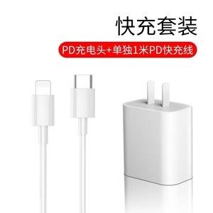 苹果【18W快充头+PD快充线】99成新  白色USB-C连接线 手机平板快速充电 配件