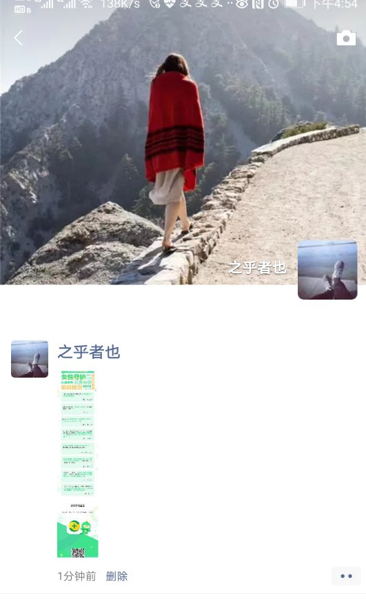 Screenshot_20201026_165450_com.tencent.mm_compress.png
