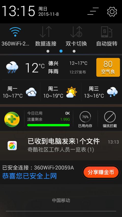 Screenshot_2015-11-08-13-15-35.png