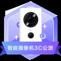 智能摄像机3C