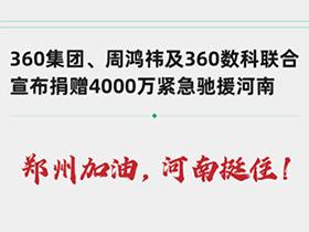360集团、周鸿祎及360数科联合宣布捐赠4000万紧急驰援河南