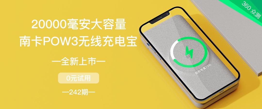 360社区Nank南卡无线充电宝POW3