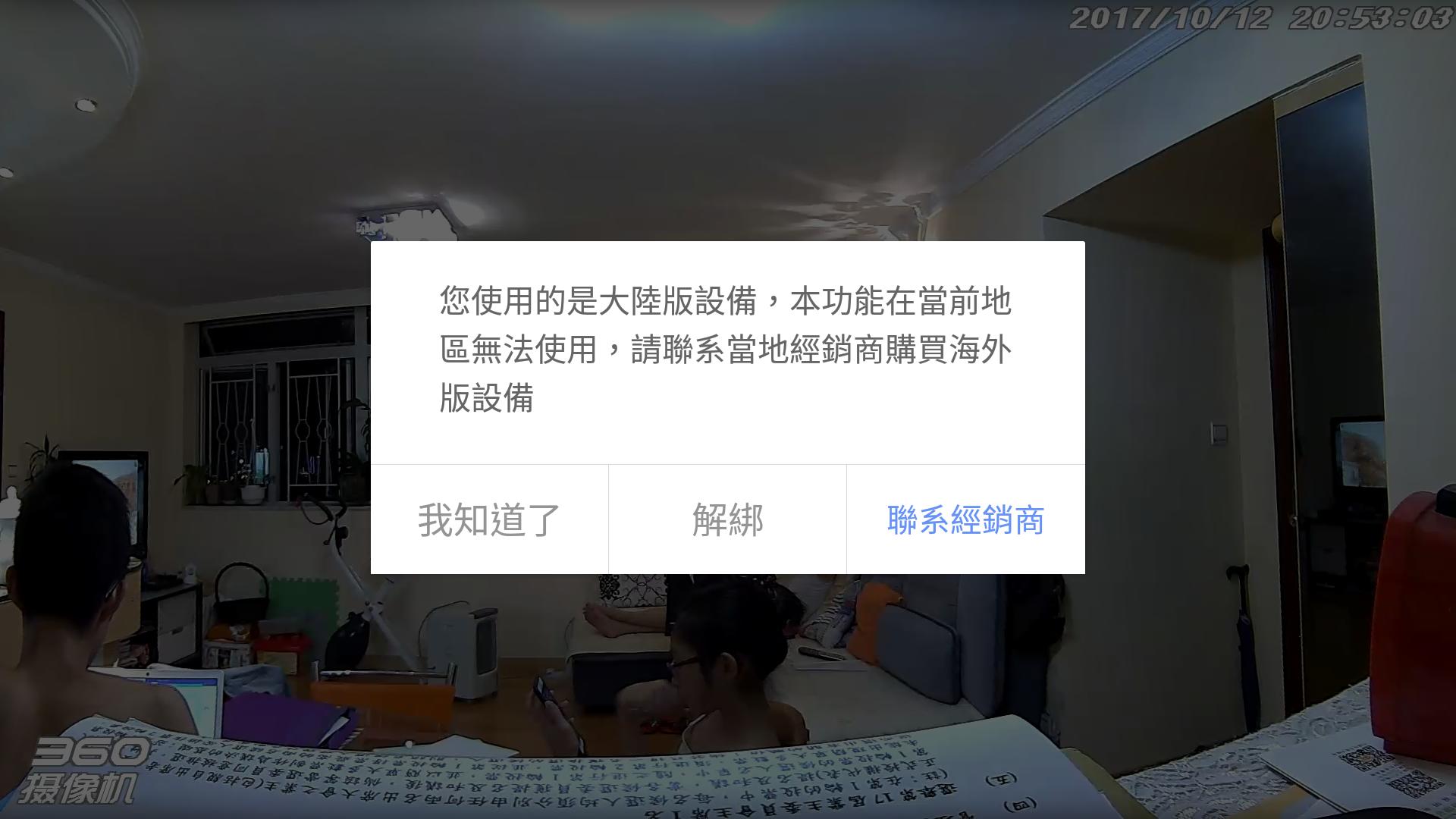 Screenshot_2017-10-12-20-53-05-784_com.qihoo.camera.png