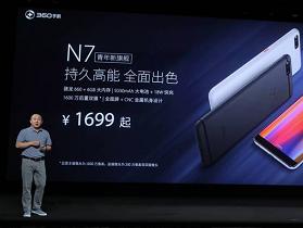 一张图看360手机N7!青年新旗舰约您体验