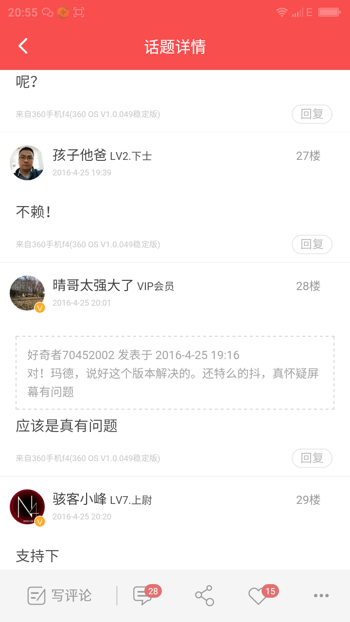 Screenshot_2016-04-25-20-57-42.png