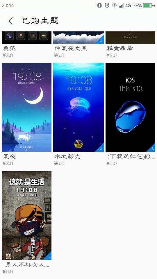 Screenshot_2016-10-15-21-44-24_compress.png