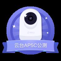 智能摄像机AP5C