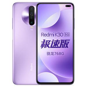 小米【Redmi K30 极速版】5G全网通 紫玉幻境 6G/128G 国行 7成新 真机实拍