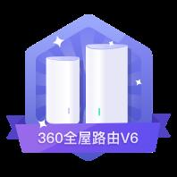 360WiFi6全屋路由V6