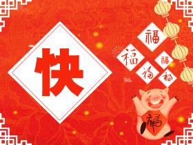【新春活动】晒全家福 赢幸福好礼!