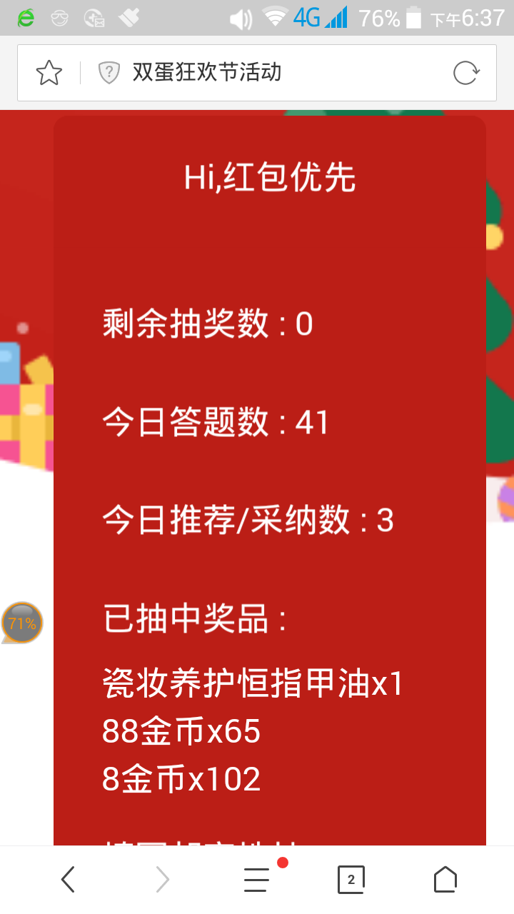Screenshot_2017-12-26-18-37-33.png