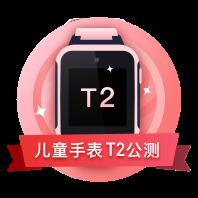 公测儿童手表T2