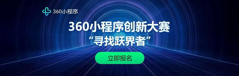 360小程序创新大赛