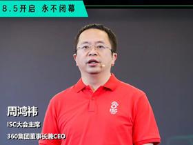 ISC 2020大会,360董事长兼CEO周鸿祎重磅发
