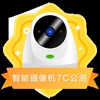 智能摄像机7C