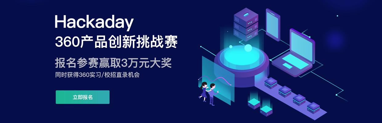 Hackaday——360产品创新挑战赛