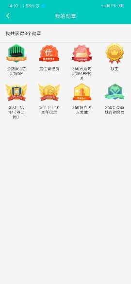 Screenshot_2019-09-07-14-10-45-212_com.qiku.bbs_compress.jpg