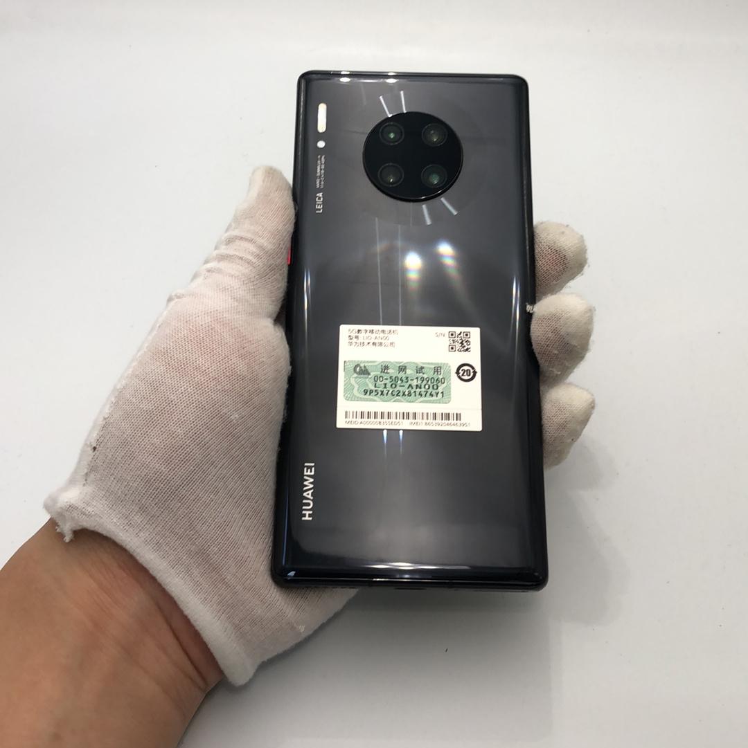华为【Mate 30 Pro 5G】5G全网通 亮黑色 8G/256G 国行 全新