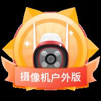 公测360摄像机户外版
