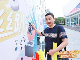 360粉丝约会节·深圳游轮趴-北京粉丝的深圳之旅