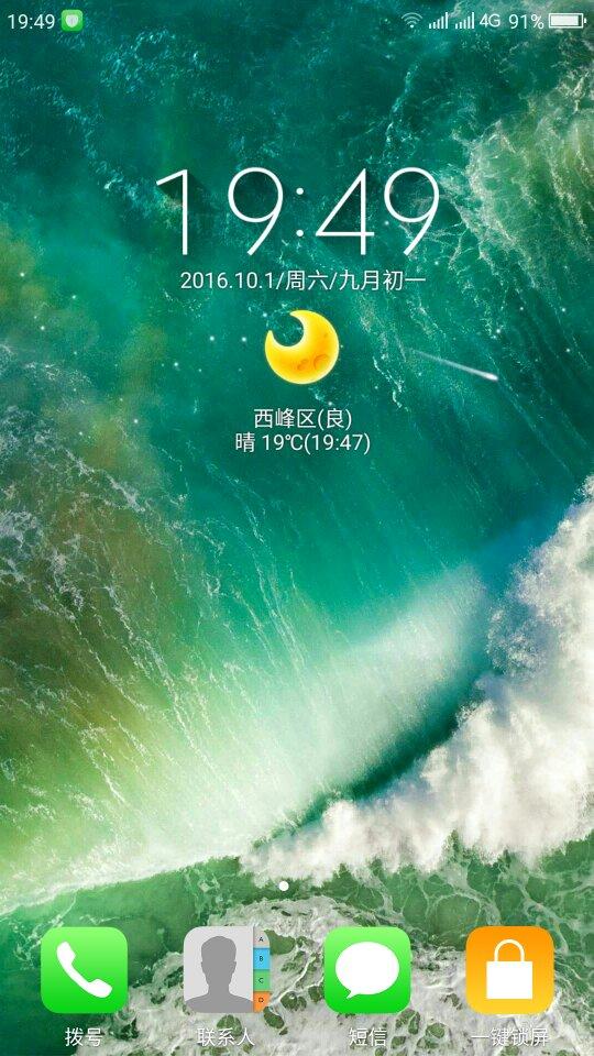 Screenshot_2016-10-01-19-49-04_compress.png