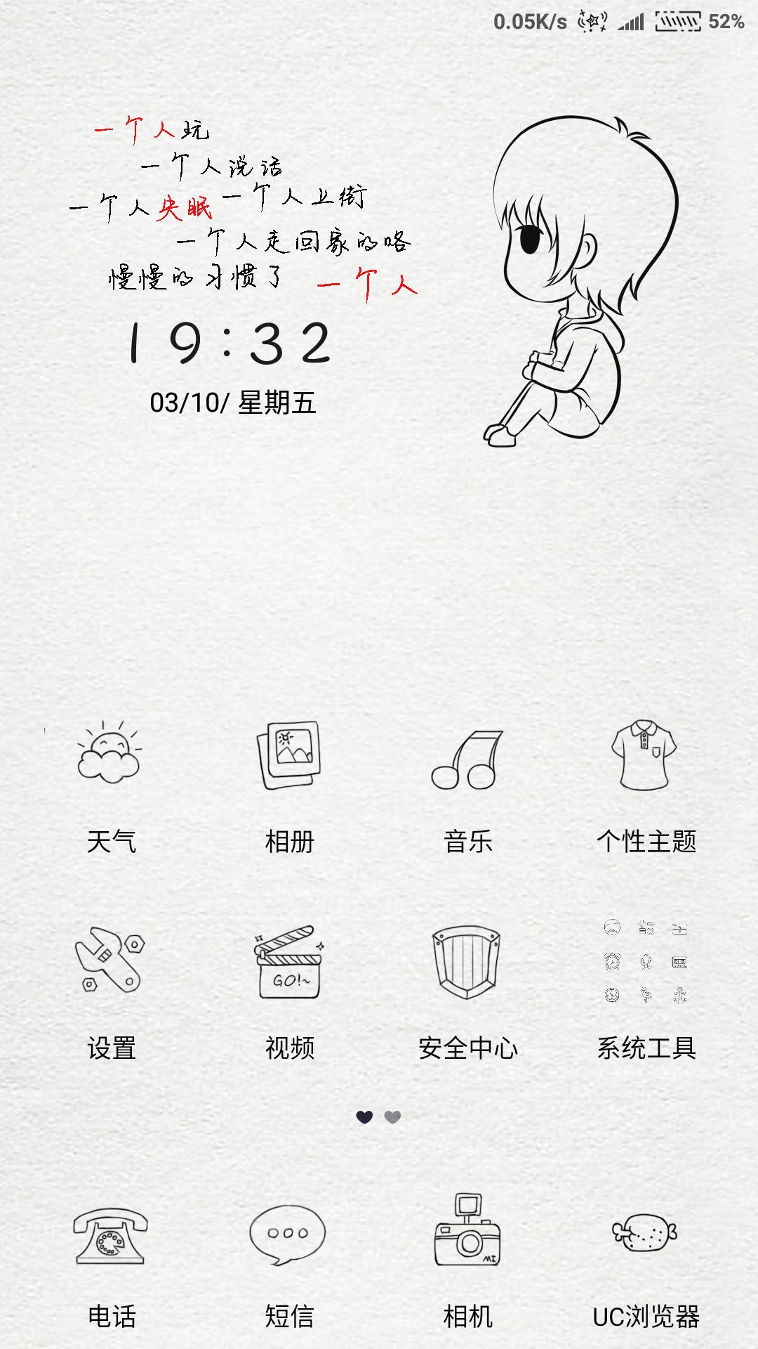 Screenshot_2017-03-10-19-32-56-078_com.miui.home.png