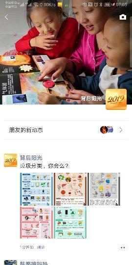 Screenshot_20190712_070537_com.tencent.mm_compress.jpg
