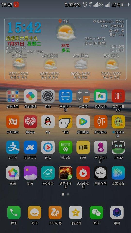 Screenshot_2018-07-31-15-43-43_compress.png