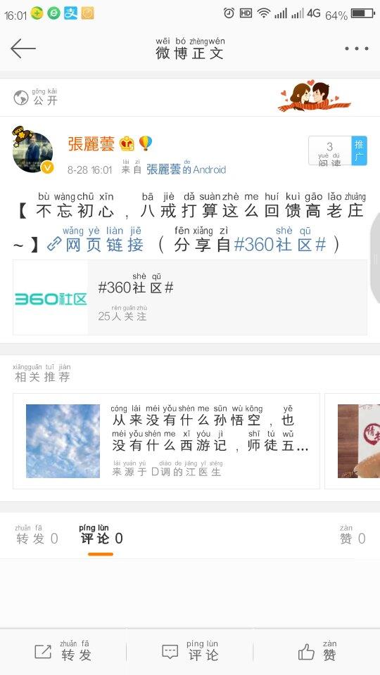 Screenshot_2017-08-28-16-01-13_compress.png