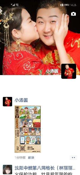 Screenshot_20201209_142536_com.tencent.mm_compress.jpg