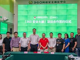 公安部第三研究所和葡京集团35222vip签署共建网络安