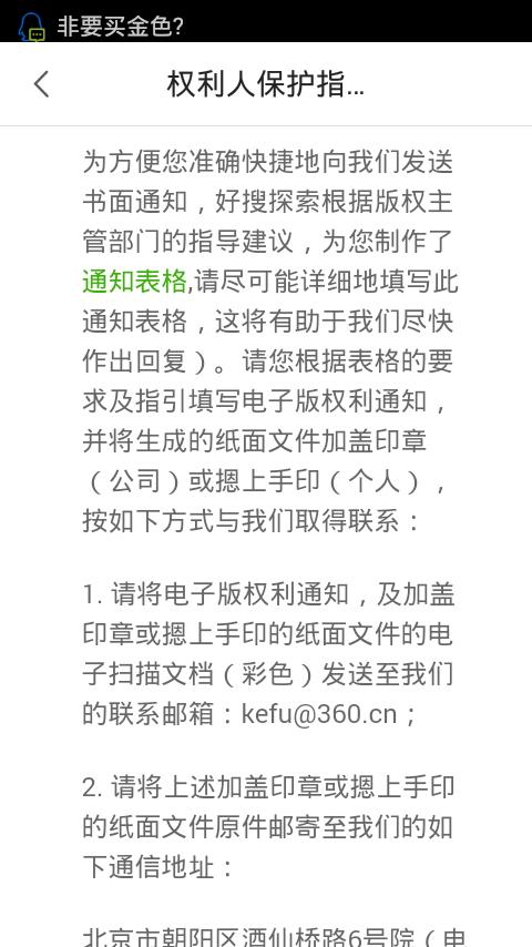 Screenshot_2015-09-23-20-10-46.png