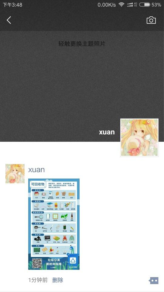 Screenshot_2019-07-08-15-48-08-447_com.tencent.mm_compress.png