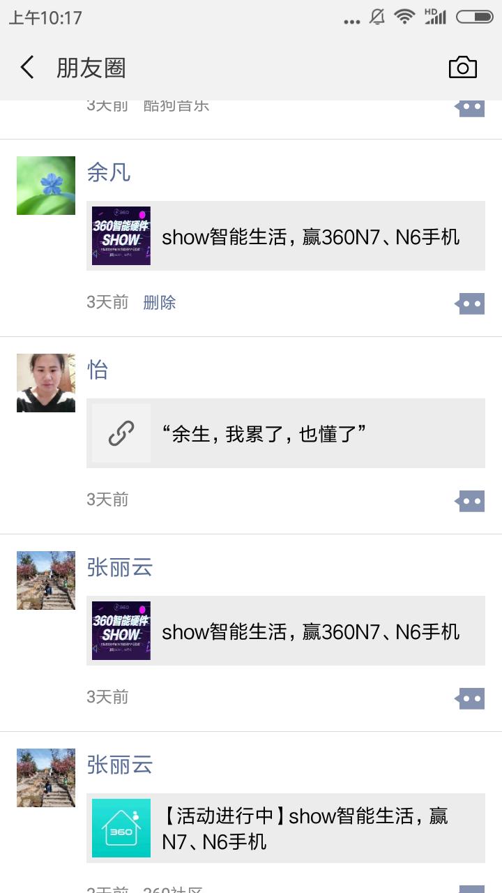 Screenshot_2018-09-30-10-17-37-400_com.tencent.mm.png
