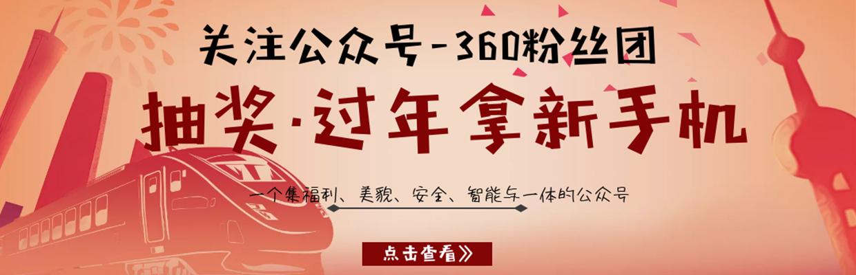 关注360粉丝团,赢千元豪礼!