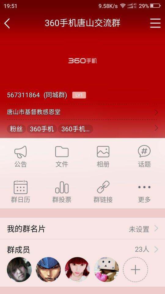 Screenshot_2016-07-20-19-51-09_compress.png