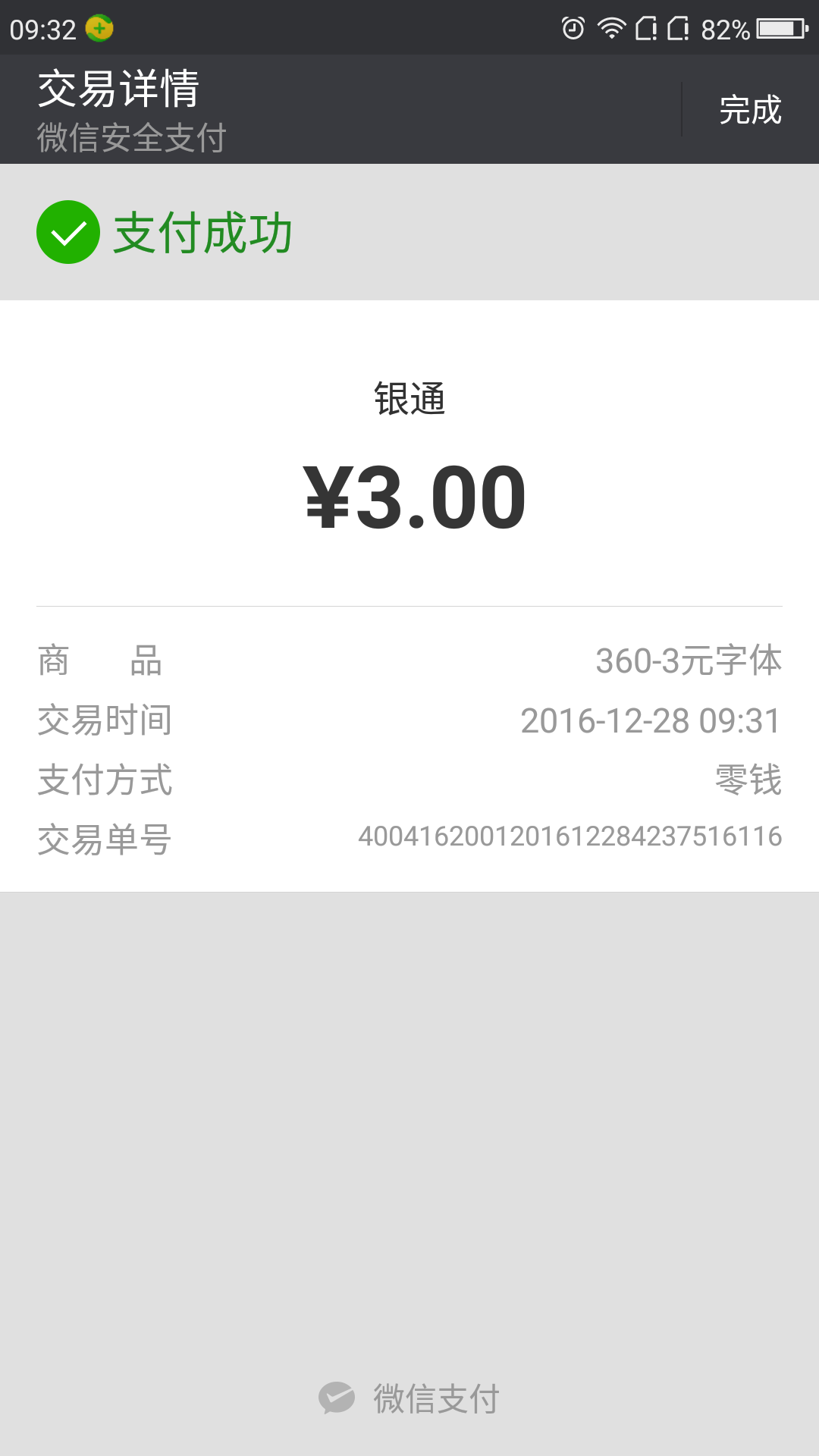 Screenshot_2016-12-28-09-32-11.png